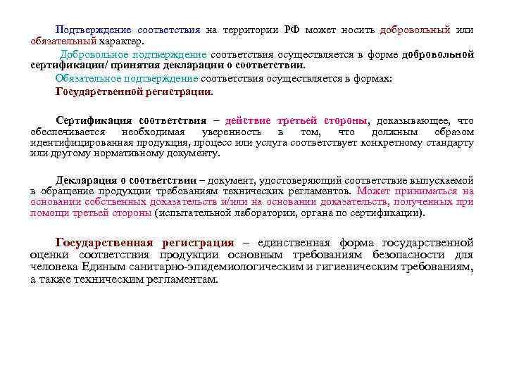 Подтверждение соответствия на территории РФ может носить добровольный или обязательный характер. Добровольное подтверждение соответствия