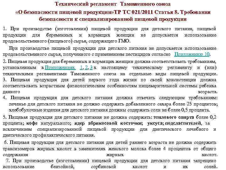 Технический регламент Таможенного союза «О безопасности пищевой продукции» ТР ТС 021/2011 Статья 8.