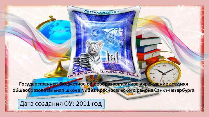 Государственное бюджетное общеобразовательное учреждение средняя общеобразовательная школа № 291 Красносельского района Санкт-Петербурга Дата создания