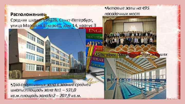 Расположение: • Актовые залы на 495 посадочных мест Средняя школа: 198328, Санкт-Петербург, улица Маршала