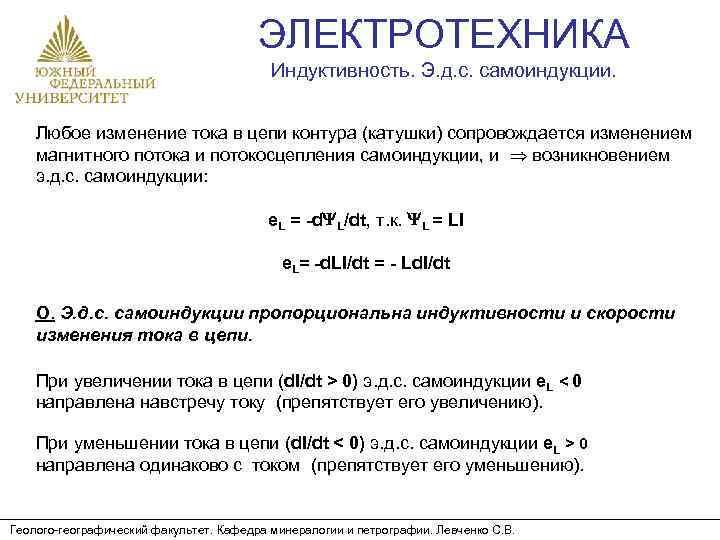 ЭЛЕКТРОТЕХНИКА Индуктивность. Э. д. с. самоиндукции. Любое изменение тока в цепи контура (катушки) сопровождается