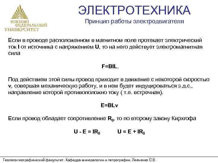 ЭЛЕКТРОТЕХНИКА Принцип работы электродвигателя Если в проводе расположенном в магнитном поле протекает электрический ток