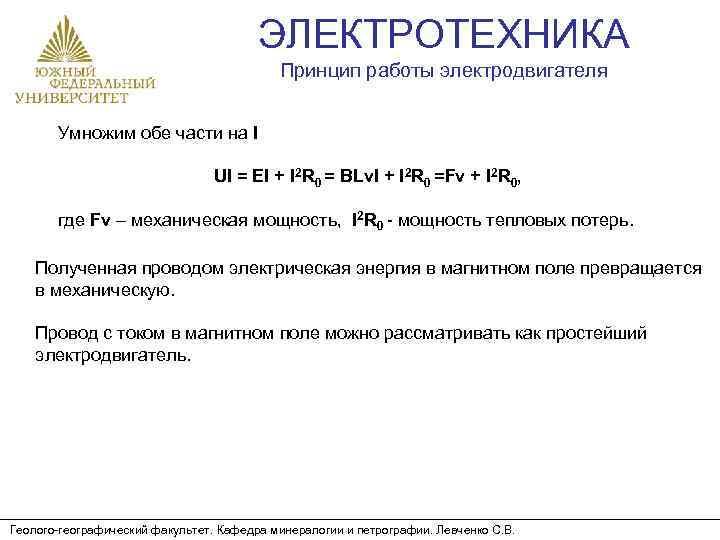 ЭЛЕКТРОТЕХНИКА Принцип работы электродвигателя Умножим обе части на I UI = EI + I