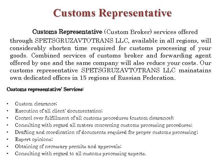 Customs Representative (Custom Broker) services offered through SPETSGRUZAVTOTRANS LLC, available in all regions, will