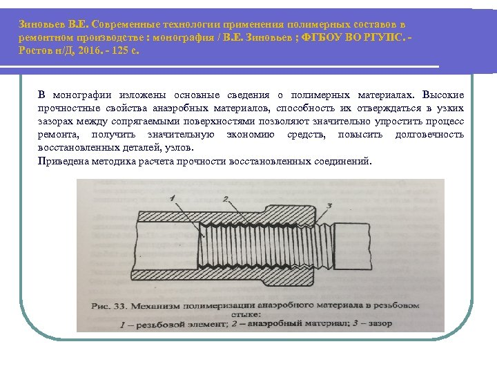 Зиновьев В. Е. Современные технологии применения полимерных составов в ремонтном производстве : монография /