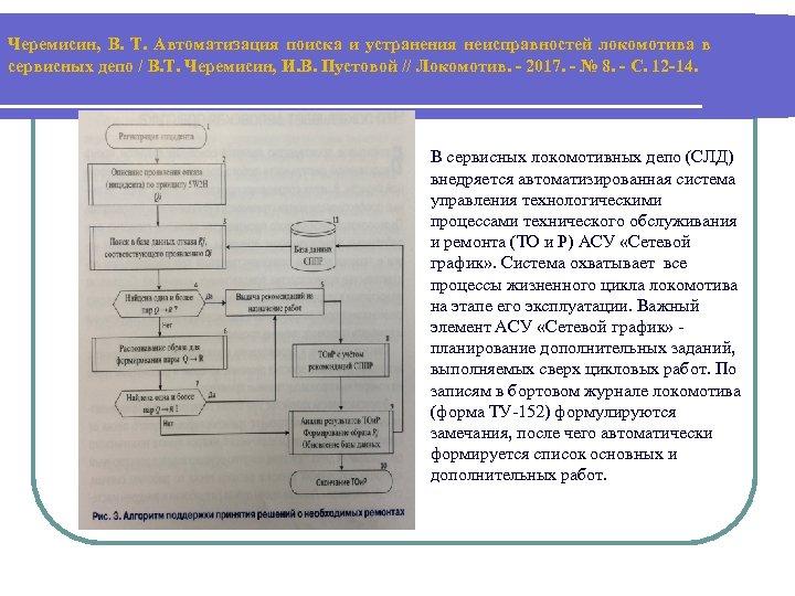 Черемисин, В. Т. Автоматизация поиска и устранения неисправностей локомотива в сервисных депо / В.