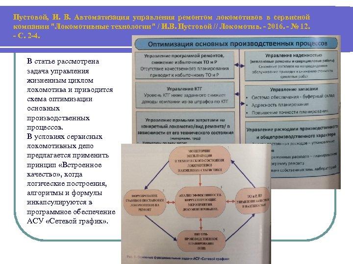 Пустовой, И. В. Автоматизация управления ремонтом локомотивов в сервисной компании