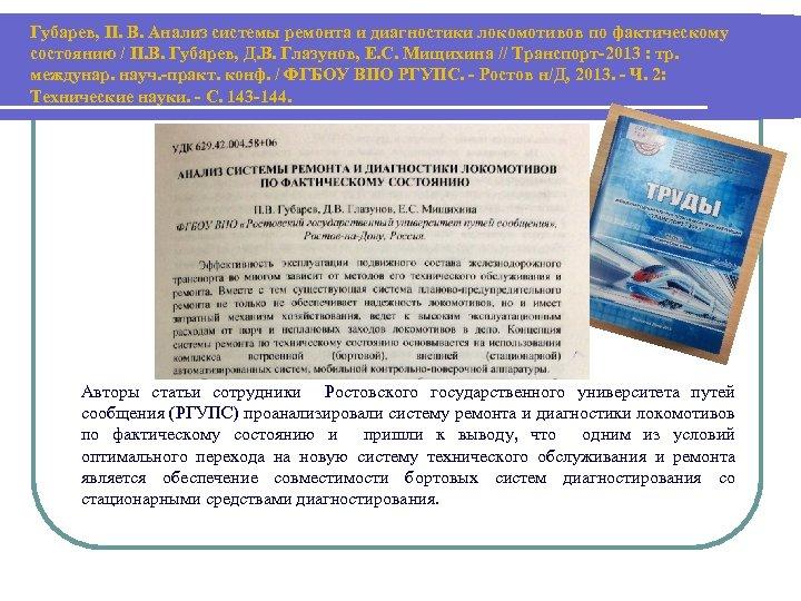 Губарев, П. В. Анализ системы ремонта и диагностики локомотивов по фактическому состоянию / П.