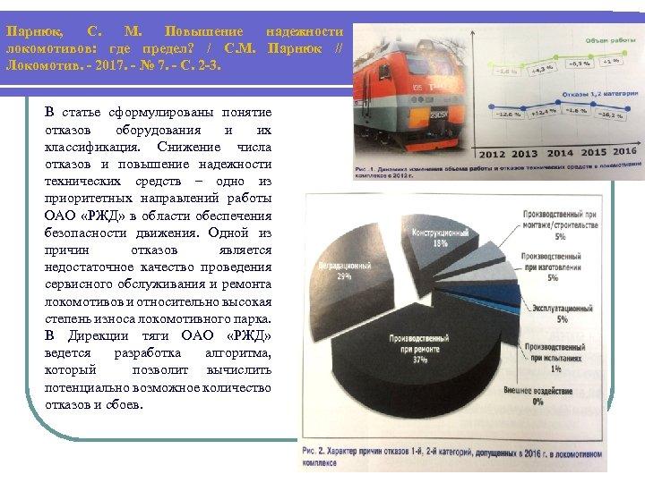 Парнюк, С. М. Повышение надежности локомотивов: где предел? / С. М. Парнюк // Локомотив.
