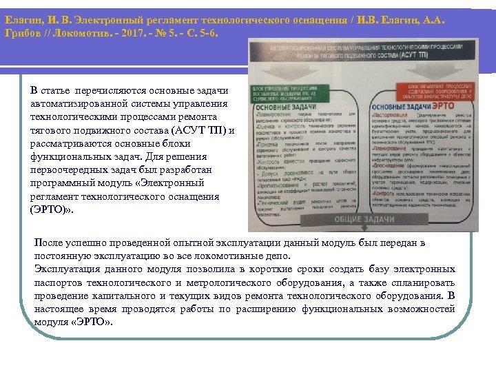 Елагин, И. В. Электронный регламент технологического оснащения / И. В. Елагин, А. А. Грибов