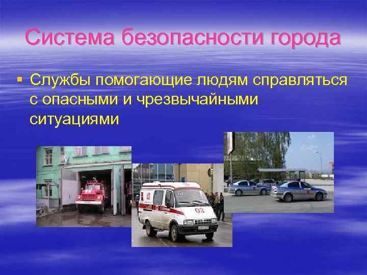 Система безопасности города § Службы помогающие людям справляться с опасными и чрезвычайными ситуациями