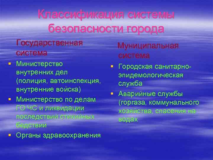Классификация системы безопасности города Государственная система § Министерство внутренних дел (полиция, автоинспекция, внутренние войска)