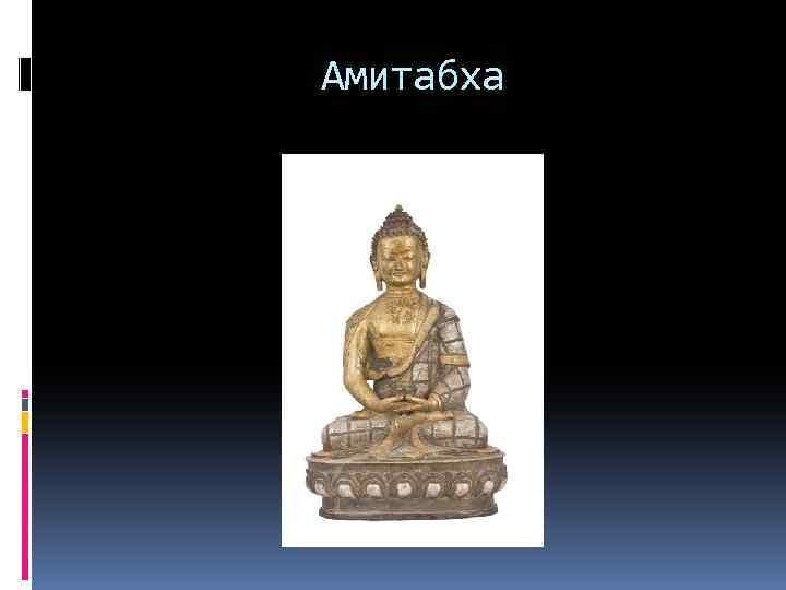 Амитабха