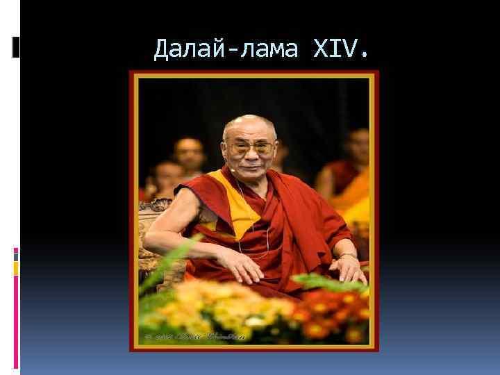 Далай-лама XIV.