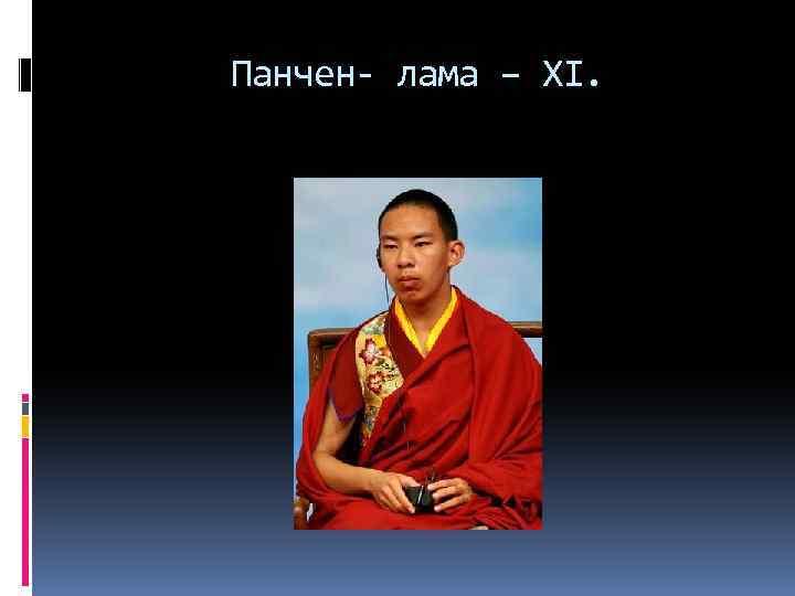 Панчен- лама – XI.