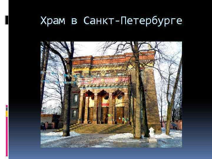 Храм в Санкт-Петербурге