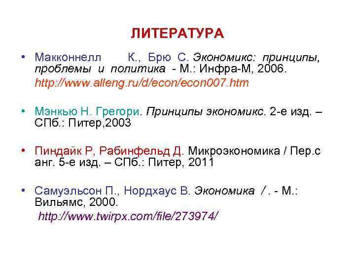 ЛИТЕРАТУРА • Макконнелл К. , Брю С. Экономикс: принципы, проблемы и политика - М.