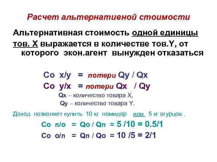Расчет альтернативной стоимости Альтернативная стоимость одной единицы тов. X выражается в количестве тов. Y,