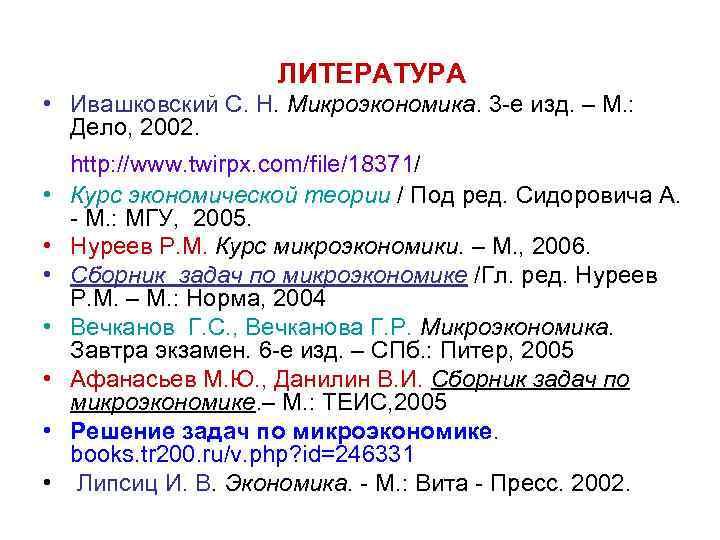 ЛИТЕРАТУРА • Ивашковский С. Н. Микроэкономика. 3 -е изд. – М. : Дело, 2002.