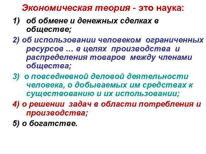 Экономическая теория - это наука: 1) об обмене и денежных сделках в обществе; 2)