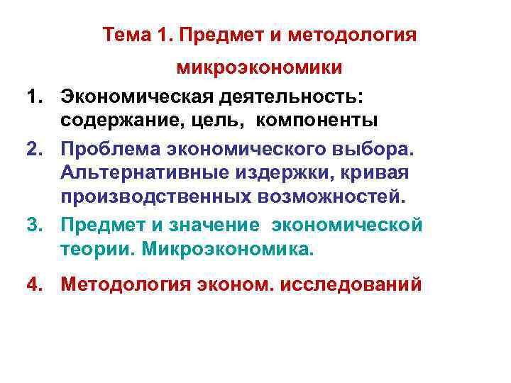 Тема 1. Предмет и методология микроэкономики 1. Экономическая деятельность: содержание, цель, компоненты 2. Проблема