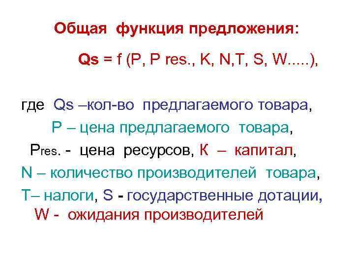 Общая функция предложения: Qs = f (P, P res. , K, N, T, S,