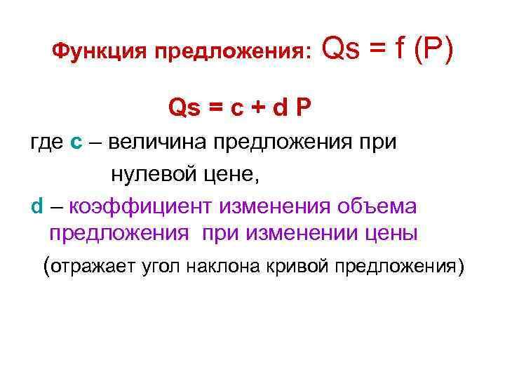 Функция предложения: Qs = f (P) Qs = с + d P где с