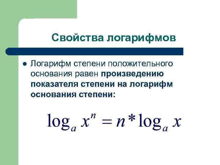 Свойства логарифмов l Логарифм степени положительного основания равен произведению показателя степени на логарифм основания