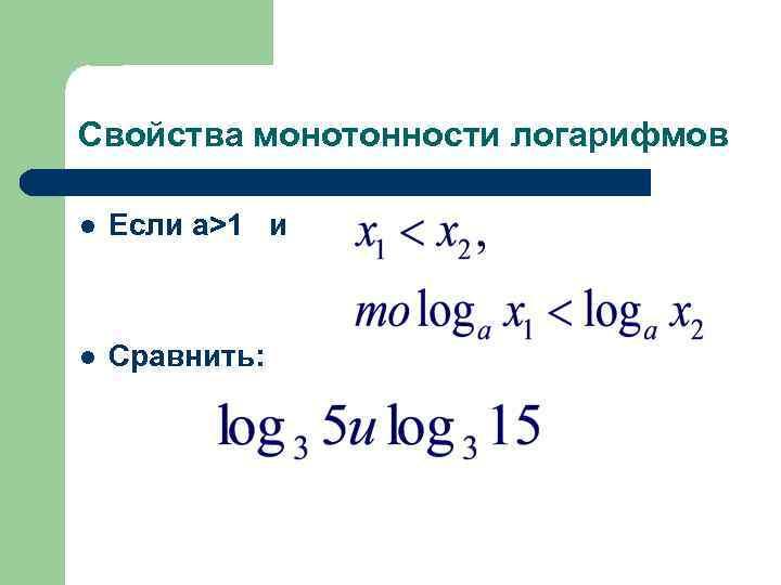 Свойства монотонности логарифмов l Если a>1 и l Сравнить: