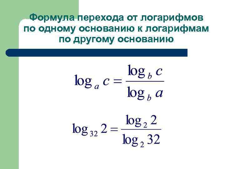 Формула перехода от логарифмов по одному основанию к логарифмам по другому основанию