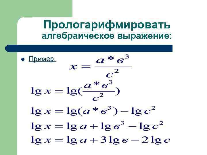 Прологарифмировать алгебраическое выражение: l Пример: