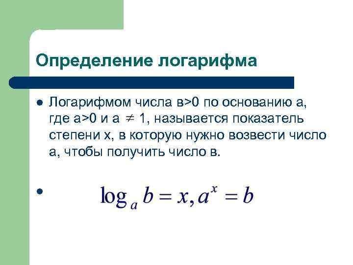 Определение логарифма l l Логарифмом числа в>0 по основанию а, где а>0 и а