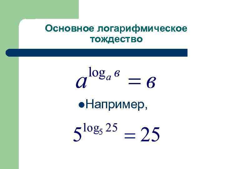 Основное логарифмическое тождество l. Например,