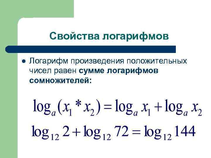 Свойства логарифмов l Логарифм произведения положительных чисел равен сумме логарифмов сомножителей: