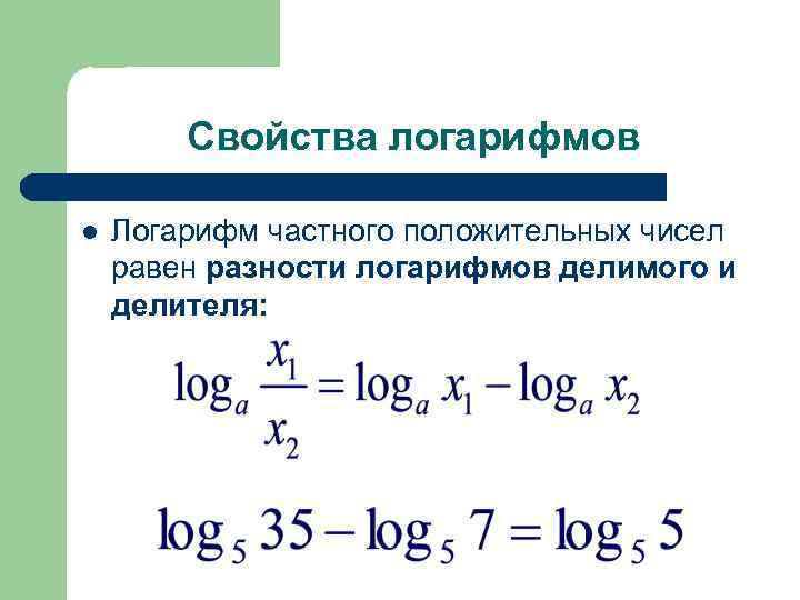 Свойства логарифмов l Логарифм частного положительных чисел равен разности логарифмов делимого и делителя: