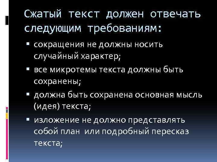 Сжатый текст должен отвечать следующим требованиям: сокращения не должны носить случайный характер; все микротемы