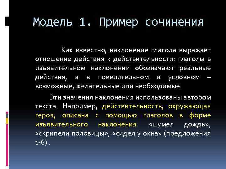 Модель 1. Пример сочинения Как известно, наклонение глагола выражает отношение действия к действительности: глаголы