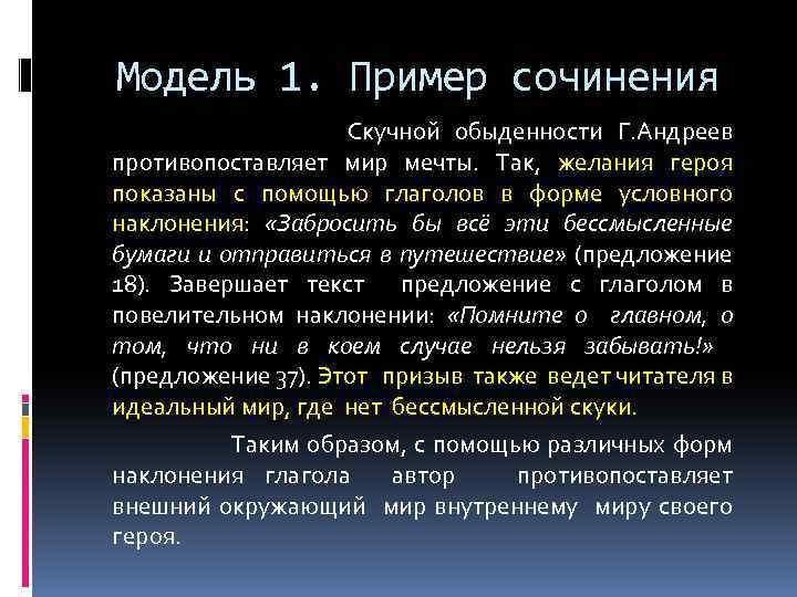 Модель 1. Пример сочинения Скучной обыденности Г. Андреев противопоставляет мир мечты. Так, желания героя