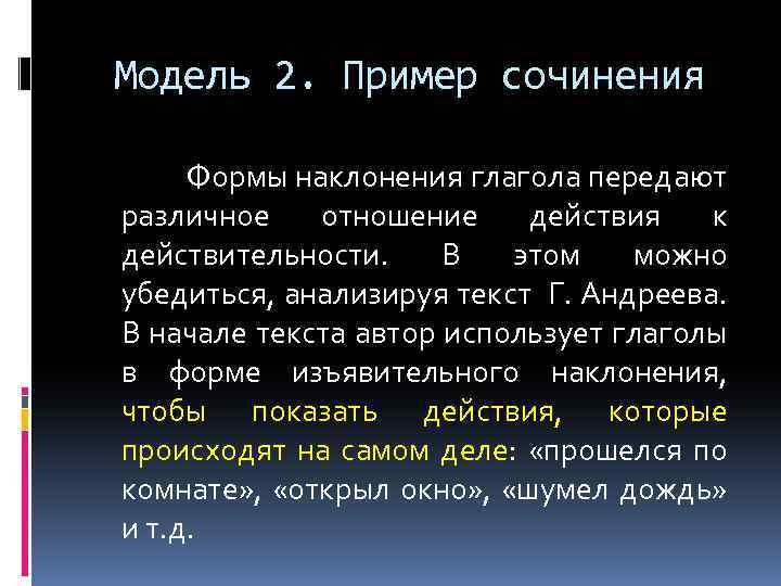 Модель 2. Пример сочинения Формы наклонения глагола передают различное отношение действия к действительности. В