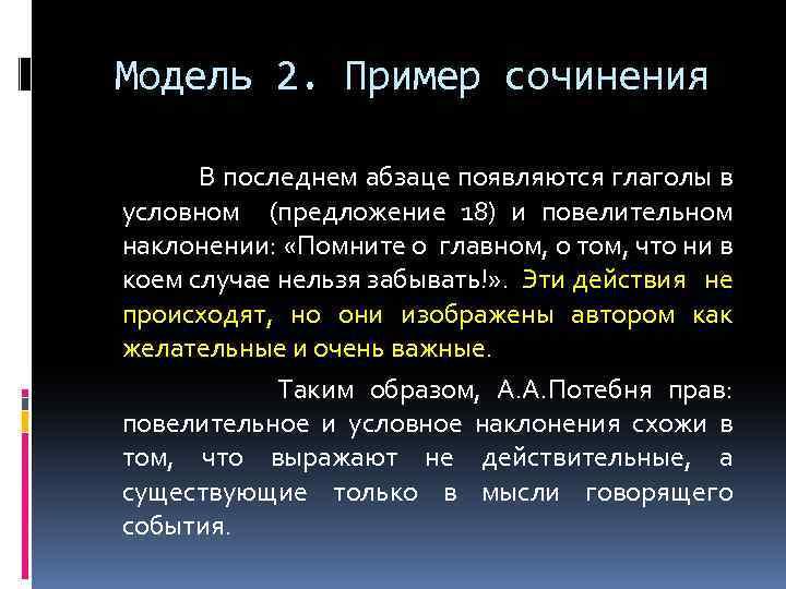 Модель 2. Пример сочинения В последнем абзаце появляются глаголы в условном (предложение 18) и
