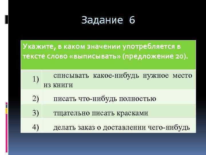 Задание 6 Укажите, в каком значении употребляется в тексте слово «выписывать» (предложение 20). списывать
