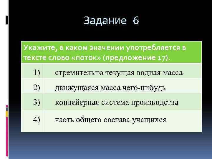 Задание 6 Укажите, в каком значении употребляется в тексте слово «поток» (предложение 17). 1)
