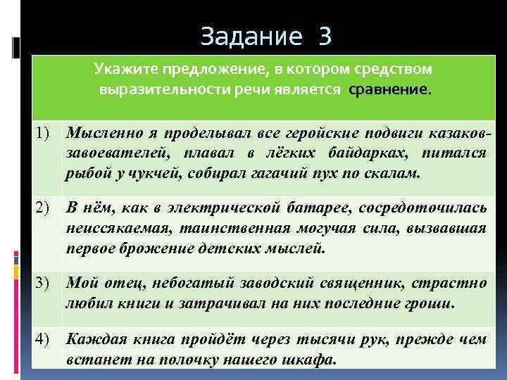 Задание 3 Укажите предложение, в котором средством выразительности речи является сравнение. 1) Мысленно я