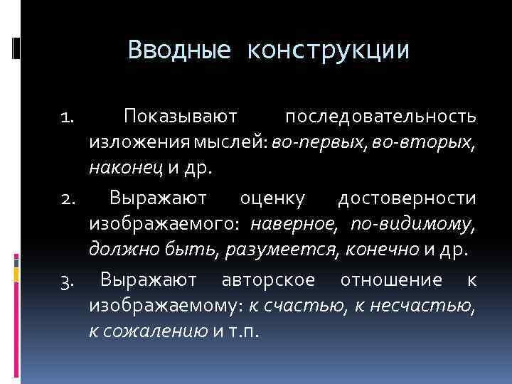 Вводные конструкции 1. Показывают последовательность изложения мыслей: во-первых, во-вторых, наконец и др. 2. Выражают