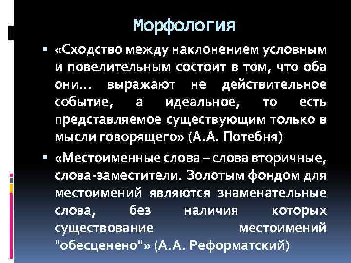 Морфология «Сходство между наклонением условным и повелительным состоит в том, что оба они… выражают