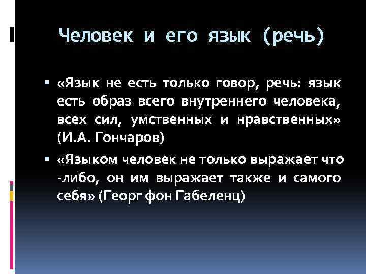 Человек и его язык (речь) «Язык не есть только говор, речь: язык есть образ