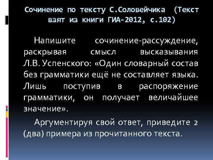 Сочинение по тексту С. Соловейчика (Текст взят из книги ГИА-2012, с. 102) Напишите сочинение-рассуждение,
