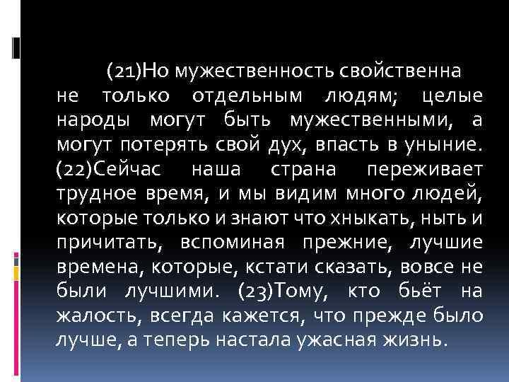 (21)Но мужественность свойственна не только отдельным людям; целые народы могут быть мужественными, а могут