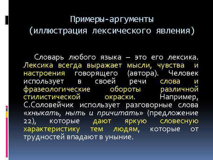 Примеры-аргументы (иллюстрация лексического явления) Словарь любого языка – это его лексика. Лексика всегда выражает