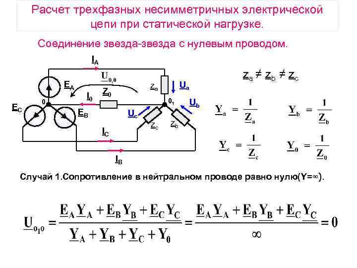 Решебник расчет трехфазной электрической цепи